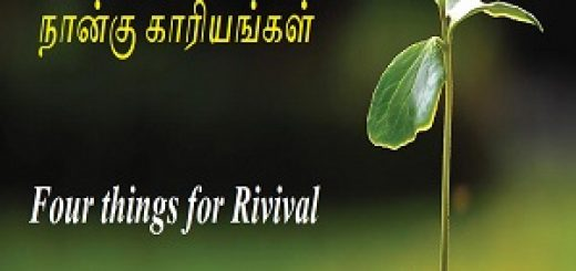 https://s3-ap-southeast-1.amazonaws.com/rbcindia/sermons/New+sermons/Four+things+for+Revival.mp3