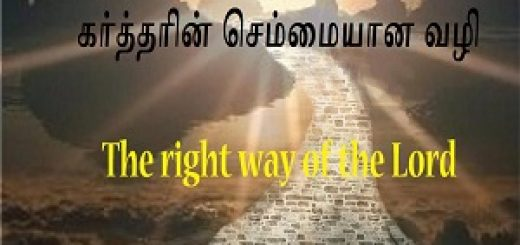 https://s3-ap-southeast-1.amazonaws.com/rbcindia/sermons/New+sermons/The+right+way+of+the+Lord.mp3