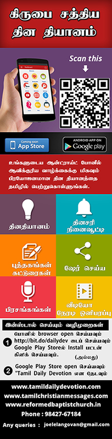 Tamil Daily Devotion Android App