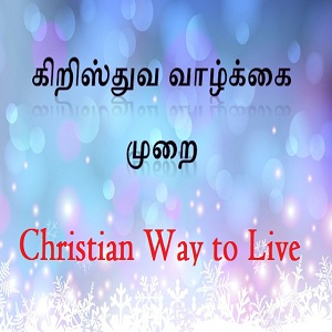 கிறிஸ்துவ வாழ்க்கை முறை