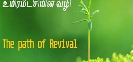 https://s3-ap-southeast-1.amazonaws.com/rbcindia/sermons/New+sermons/The+path+of+revival.mp3
