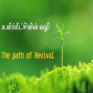 உயிர்மீட்சியின் வழி – The path of revival