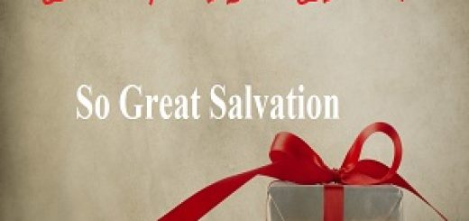 https://s3-ap-southeast-1.amazonaws.com/rbcindia/sermons/New+sermons/So+Great+Salvation!.mp3