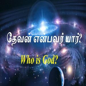 தேவன் என்பவர் யார்?