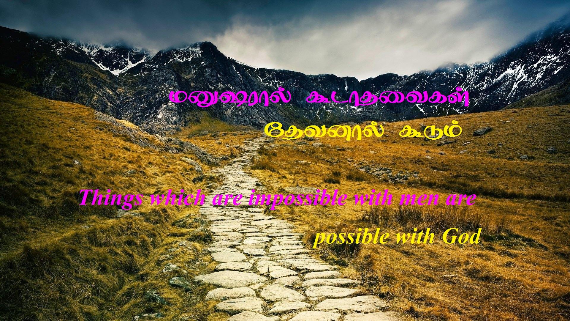 மனுஷரால் கூடாதவைகள் தேவனால் கூடும்