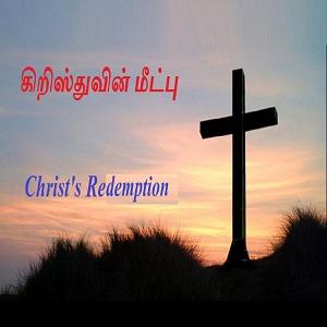 கிறிஸ்துவின் மீட்பு