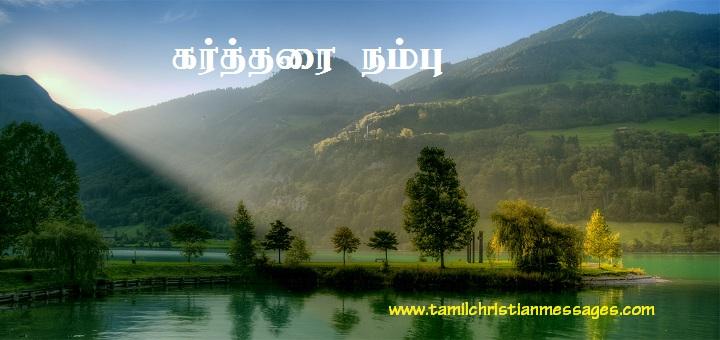 கர்த்தரை நம்பு
