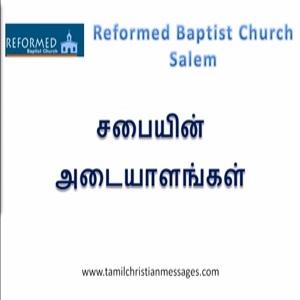 சபையின் அடையாளங்கள்