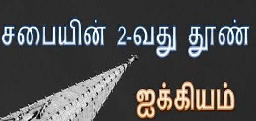 https://s3-ap-southeast-1.amazonaws.com/rbcindia/sermons/Year+of+2017/Sunday+Services/July/06.+Second+pillar+of+the+Church+-+Unity+-July23+-Mor.mp3