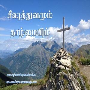 சீஷத்துவமும் தாழ்மையும்