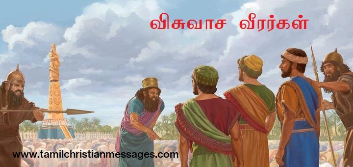 விசுவாச வீரர்கள்