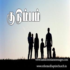 கிறிஸ்தவ குடும்பம் – 2