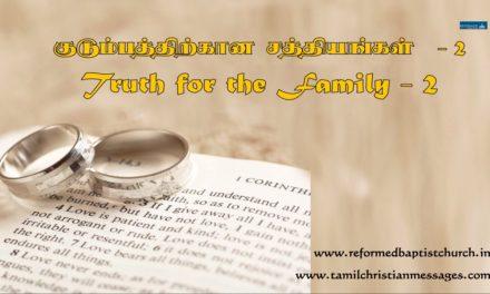 குடும்பத்திற்கான சத்தியங்கள் -2