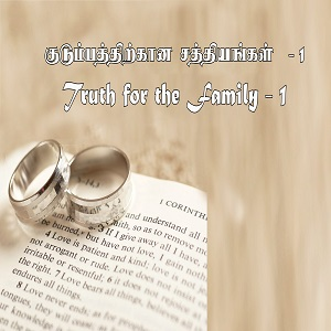 குடும்பத்திற்கான சத்தியங்கள் – 1
