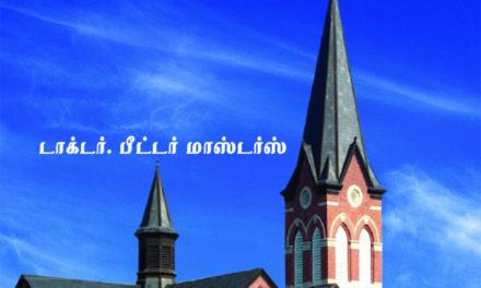 திருச்சபையின் பத்து ஆதாரங்கள்