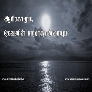 ஆபிரகாமும், தேவனின் மாறாத்தன்மையும்