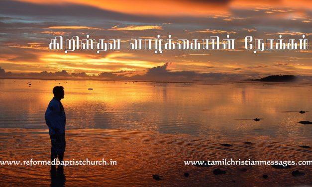 கிறிஸ்தவ வாழ்க்கையின் நோக்கம்