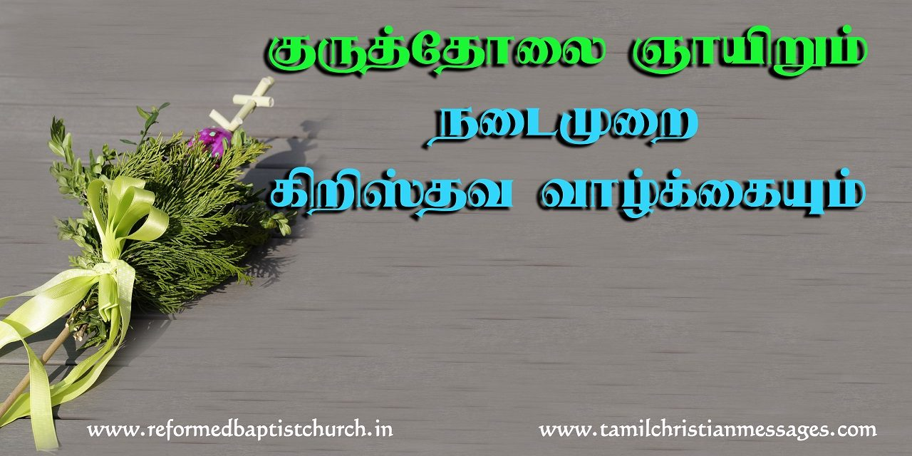குருத்தோலை ஞாயிறும் நடைமுறை கிறிஸ்தவ வாழ்க்கையும்