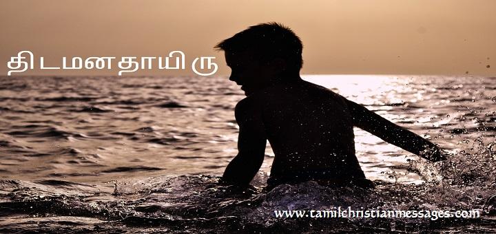திடமனதாயிரு