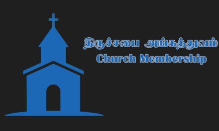 திருச்சபை அங்கத்துவத்தின் முக்கியத்துவம்