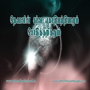 தேவனின் சர்வ ஏகாதிபத்தியமும் சோதித்தறிதலும்