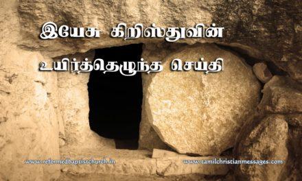 இயேசு கிறிஸ்து உயிர்த்தெழுந்ததின் பாடங்கள்