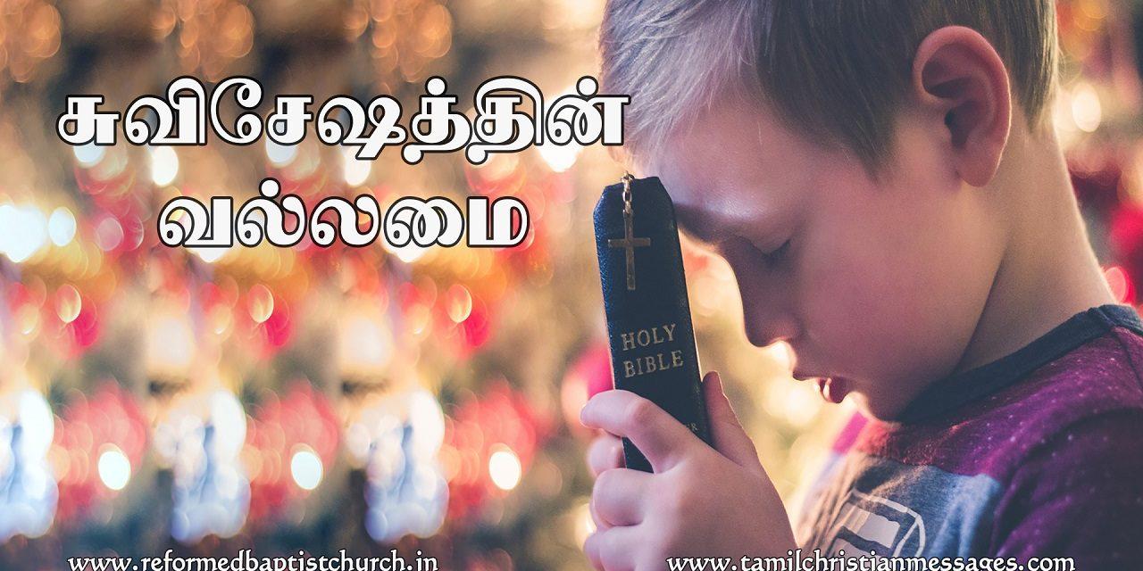 சுவிஷேசத்தின் வல்லமை