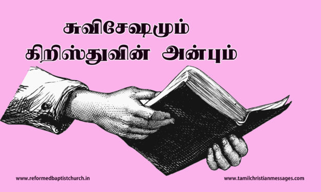 சுவிசேஷமும்,  கிறிஸ்துவின் அன்பும்