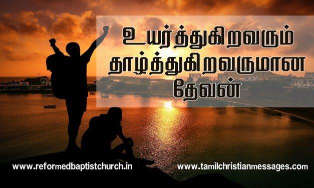 உயர்த்துகிறவரும் தாழ்த்துகிறவருமான தேவன்-2