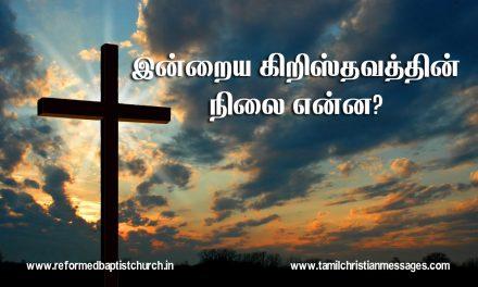 இன்றைய கிறிஸ்தவத்தின் நிலை என்ன?