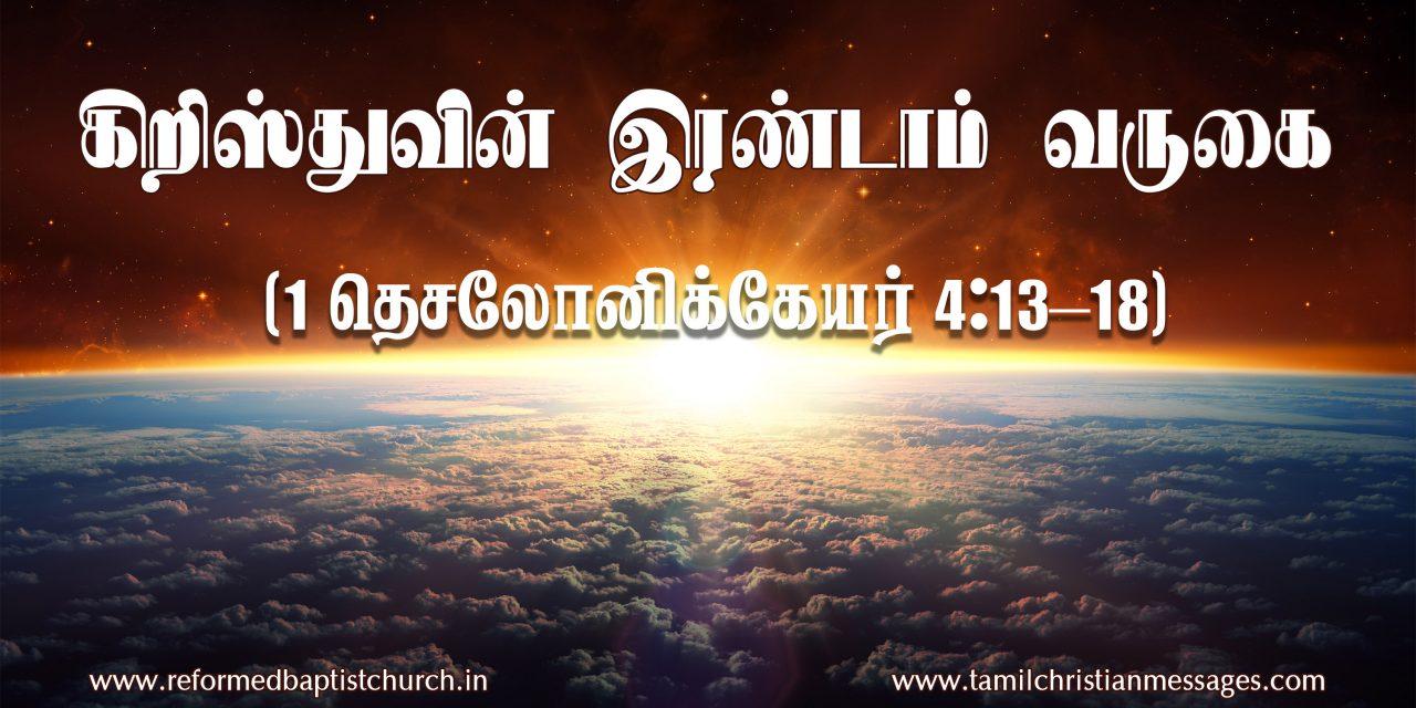 கிறிஸ்துவின் இரண்டாம் வருகை