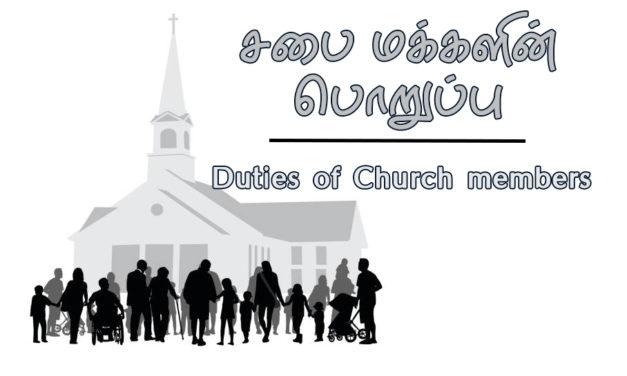 சபை மக்களின் பொறுப்பு