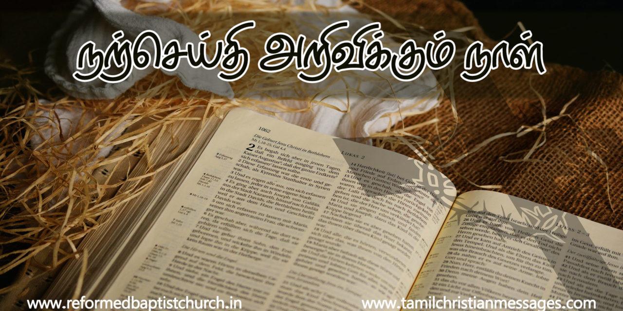 நற்செய்தி அறிவிக்கும் நாள்