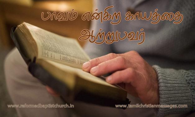 பாவம் என்கிற காயத்தை ஆற்றுபவர்
