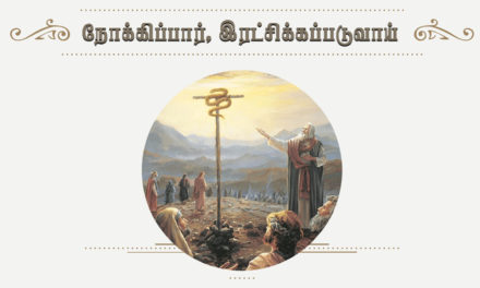 நோக்கிப்பார், இரட்சிக்கப்படுவாய்