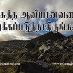 பரிசுத்த ஆவியானவரைத் துக்கப்படுத்தாதிருங்கள்-1