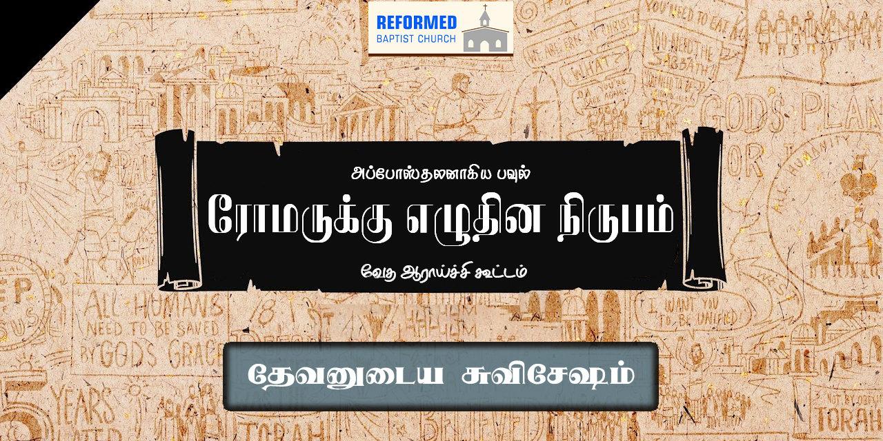 வேதப்பாடம் | ரோமர் நிருபம் | தேவனுடைய சுவிசேஷம்