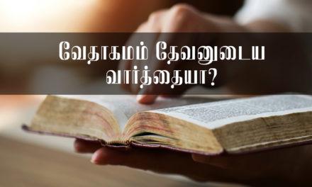 வேதாகமம் தேவனுடைய வார்த்தையா?