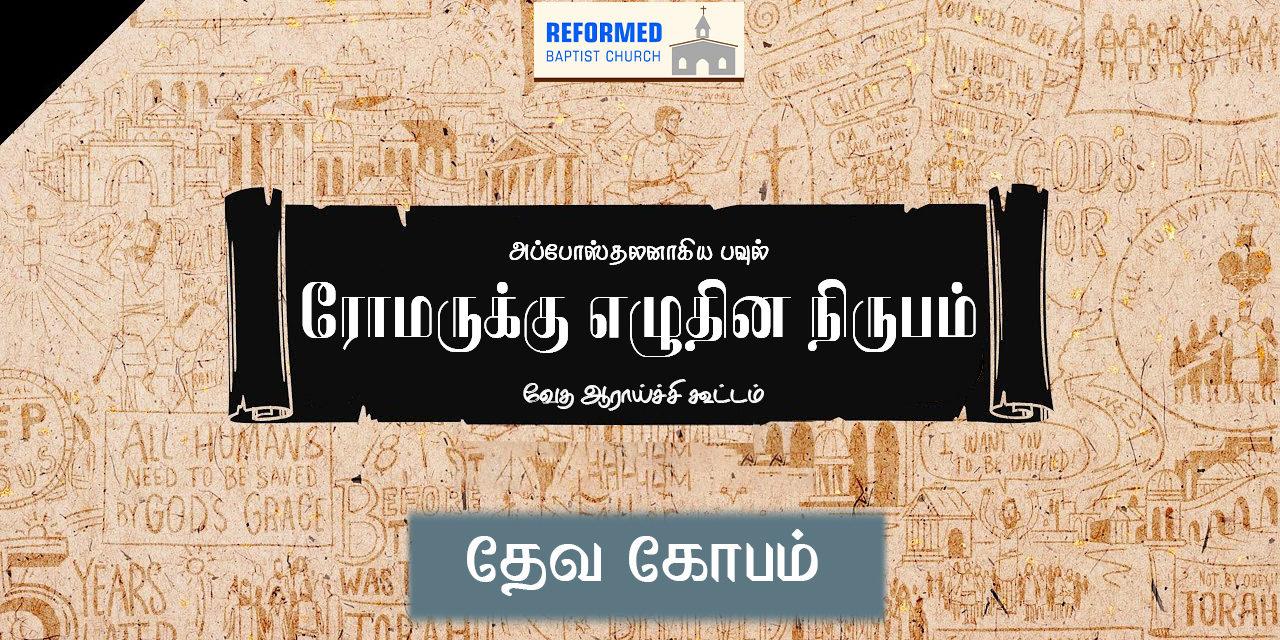 வேதப்பாடம் | ரோமர் நிருபம் | தேவ கோபம்