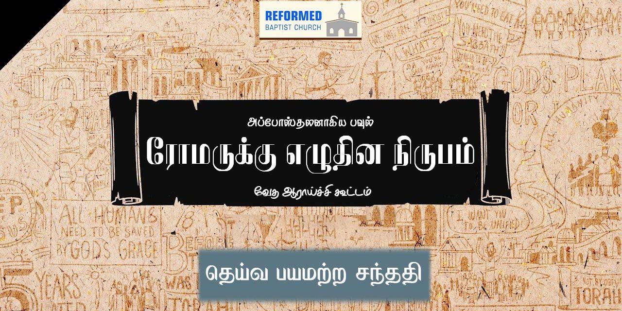 வேதப்பாடம் | ரோமர் நிருபம் | தெய்வ பயமற்ற சந்ததி