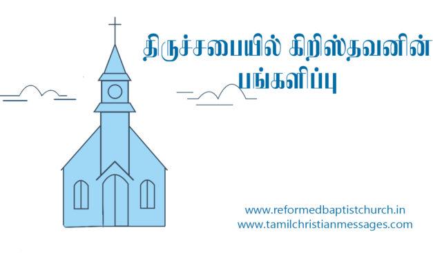 திருச்சபையில் கிறிஸ்தவனின் பங்களிப்பு