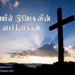 புனித வெள்ளி (2019)| Good Friday (2019)