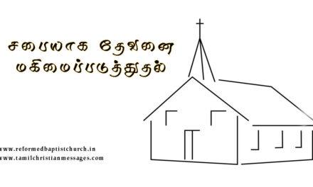 சபையாக தேவனை மகிமைப்படுத்துதல்