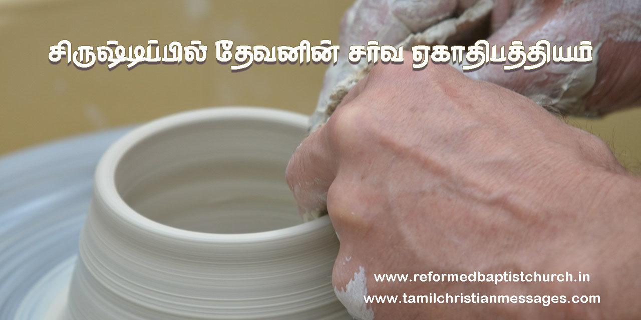 சிருஷ்டிப்பில் தேவனின் சர்வ ஏகாதிபத்தியம்