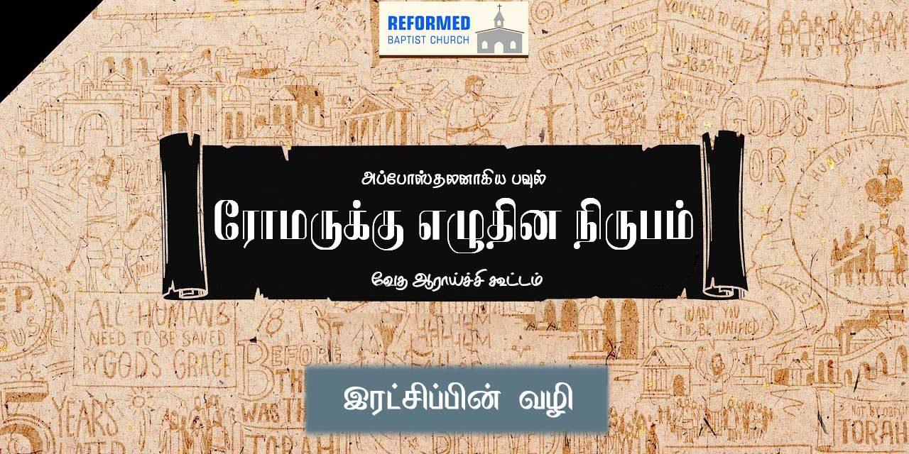 வேதப்பாடம் | ரோமர்  நிருபம் | இரட்சிப்பின் வழி