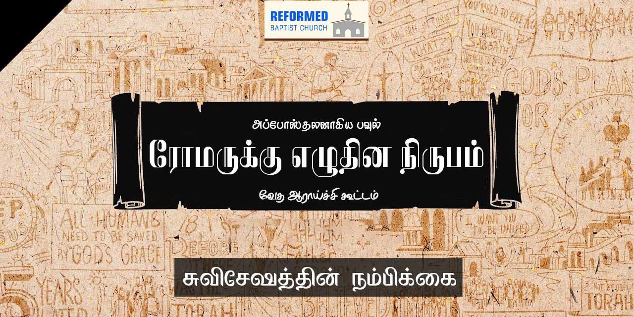 வேதப்பாடம் | ரோமர் நிருபம் | சுவிசேஷத்தின் நம்பிக்கை
