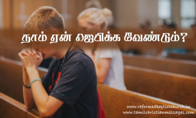சாதாரண கிறிஸ்தவ வாழ்க்கை என்றால் என்ன?