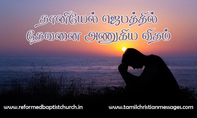 தானியேல் ஜெபத்தில் தேவனை அணுகிய விதம்
