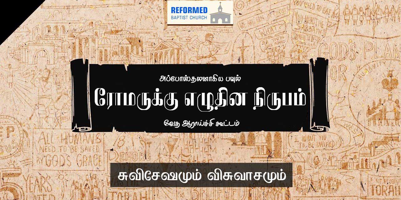 வேதப்பாடம் | ரோமர் நிருபம் | சுவிசேஷமும் விசுவாசமும்