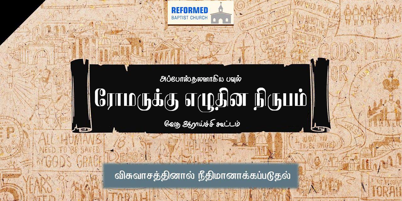 வேதப்பாடம் | ரோமர் நிருபம் | விசுவாசத்தினால் நீதிமானாக்கப்படுதல்